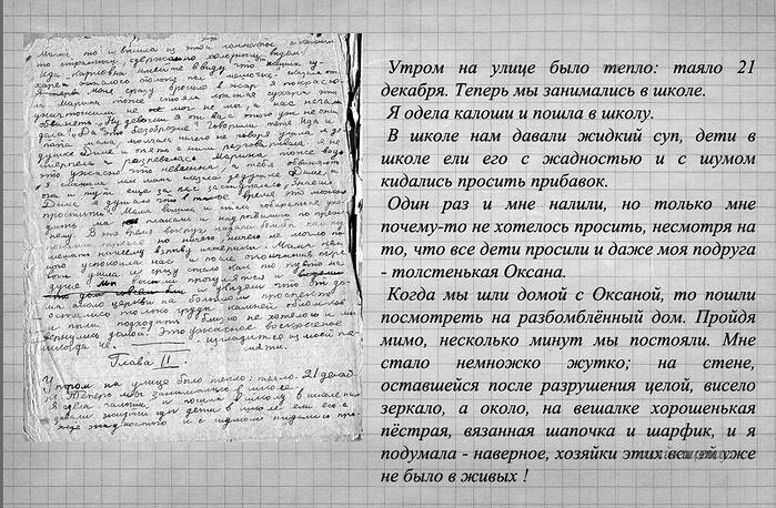 Фрагмент  дневника.