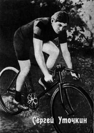 Велосипедист Сергей Уточкин