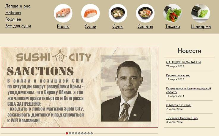 Объявление на сайте сети магазинов японской кухни Sushi-City в Москве о запрете посещения Бараком Обамой и членами конгресса США ресторанов сети