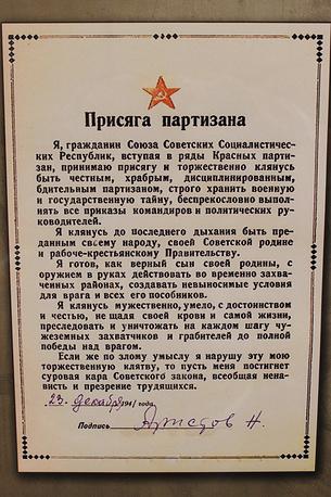 Присяга партизана