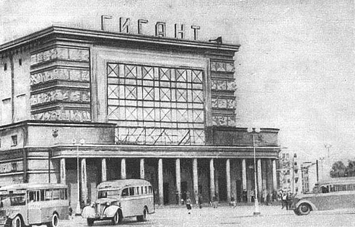 Кинотеатр «Гигант».