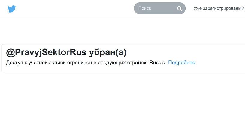 """Заблокированный аккаунт """"Правого сектора"""""""