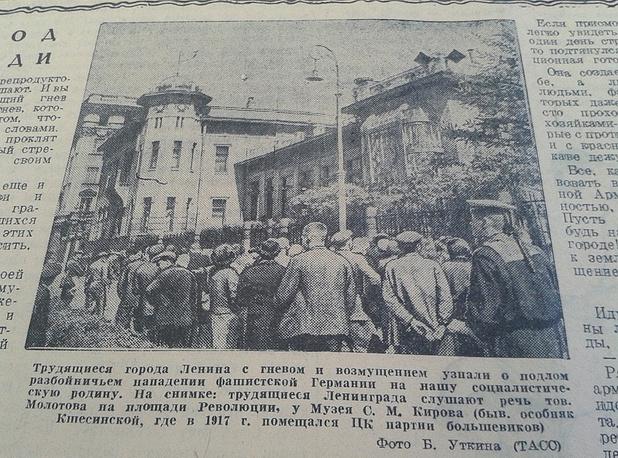 """""""Ленправда"""", 23 июня 1941 г."""