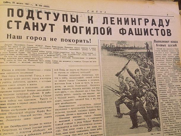 """""""Смена"""", август 1941 г."""