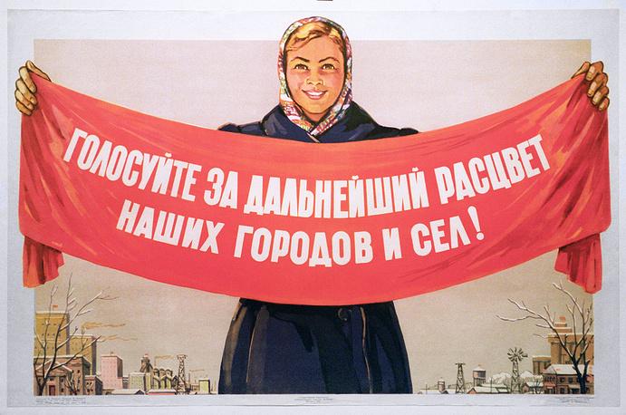 Предвыборный плакат. Выборы в Верховный Совет СССР, 1954 год