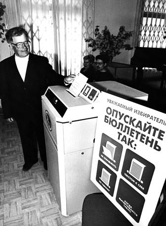 На избирательном участке Курортного района на выборах мэра Санкт-Петербурга была установлена новинка - сканер избирательных бюллетеней (продукция фирмы ЛОМО), 1996 год. В 1996 году действующий губернатор Петербурга Анатолий Собчак проиграл во втором туре своему первому заместителю Владимиру Яковлеву