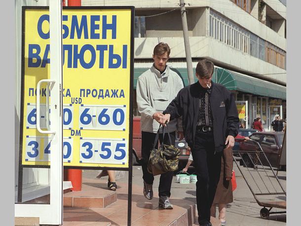 Одновременно правительство отказалось от удержания стабильного курса рубля по отношению к доллару. Было объявлено о переходе к плавающему курсу национальной валюты в рамках нового валютного коридора, границы которого были резко расширены (до 6-9,5 руб./$). На фото: пункт обмена валюты в Москве, 14 августа 1998 года