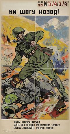 """""""Ни шагу назад!"""", художник Петр Шумихин. """"Окно ТАСС"""" № 574, 1942 год"""