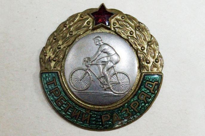 """Вещдок. Значок """"Спортсмен-велосипедист третьего разряда"""""""