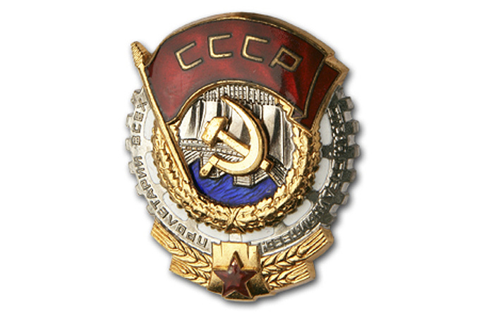 "Орден ""Трудового Красного Знамени"", СССР"