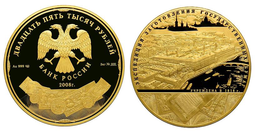 """Золотая монета """"190-летие ФГУП """"Гознак"""" номиналом 25 тыс. руб. Изготовлена из золота 999-й пробы. Вес - 3 кг"""