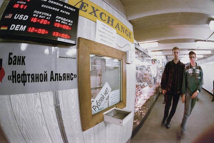 С 18 августа по 9 сентября доллар вырос по отношению к рублю в 3,2 раза, с 6,50 до 20,83 руб., после чего последовало кратковременное укрепление до 8,67 руб. На фото: пункт обмена валюты в одном из арбатских подземных переходов, Москва, 1998 год