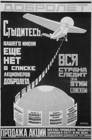 """В 1920-е годы пассажирские перевозки выполнялись под маркой """"Добролет"""", а в марте 1932 года гражданская авиационная компания СССР получила название """"Аэрофлот"""". На фото: рекламный плакат Александра Родченко """"Добролет"""", 1923 год"""