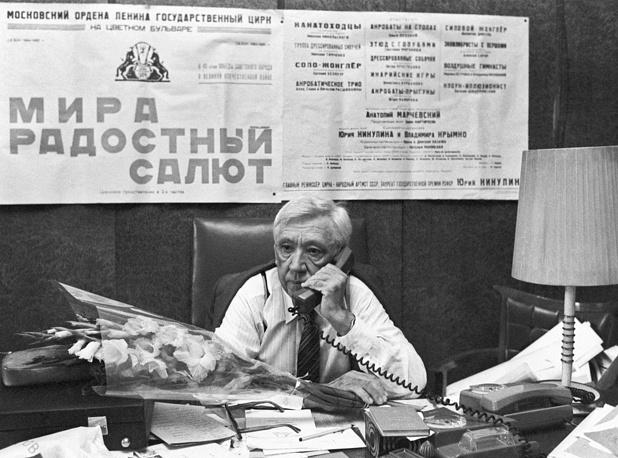 Главный режиссер и директор цирка на Цветном бульваре Юрий Никулин, 1985 год