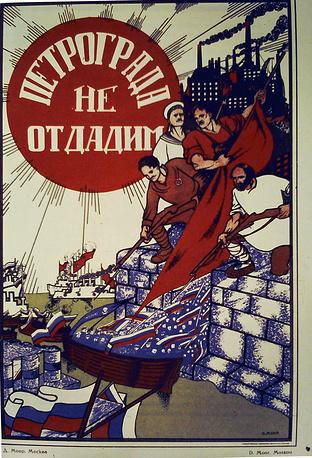 "Плакат Дмитрия Моора ""Петроград не отдадим"""