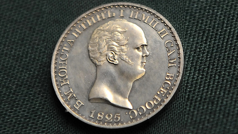 """Пробная монета 1825 г """"Константиновский рубль"""""""