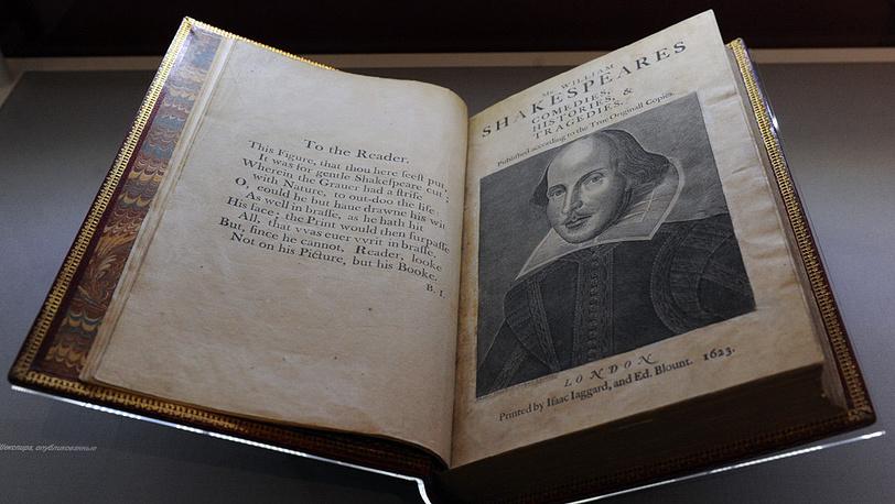 Книга Уильяма Шекспира /1623 г./