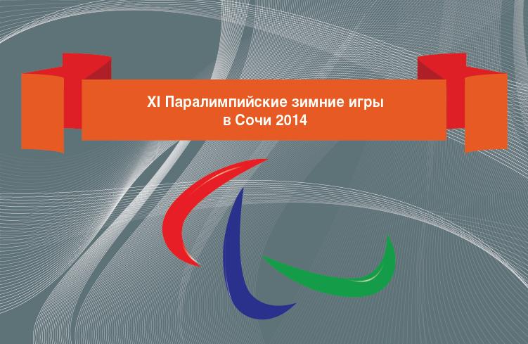 Медали сборной России на зимних Паралимпийских играх