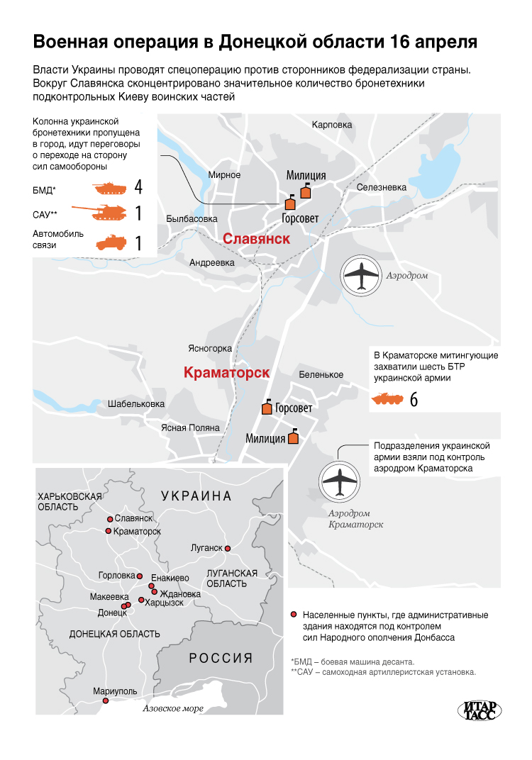 Военная операция в Донецкой области 16 апреля