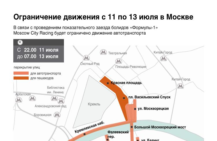 Ограничение движения с 11 по 13 июля в Москве