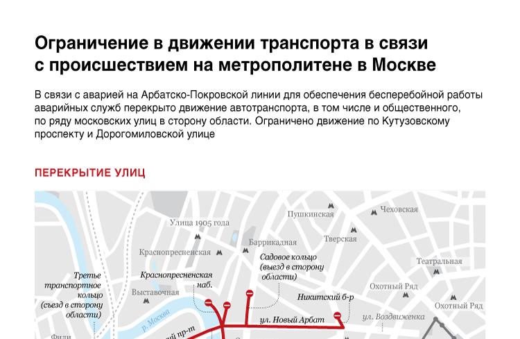 Ограничение в движении транспорта в связи с происшествием на метрополитене в Москве