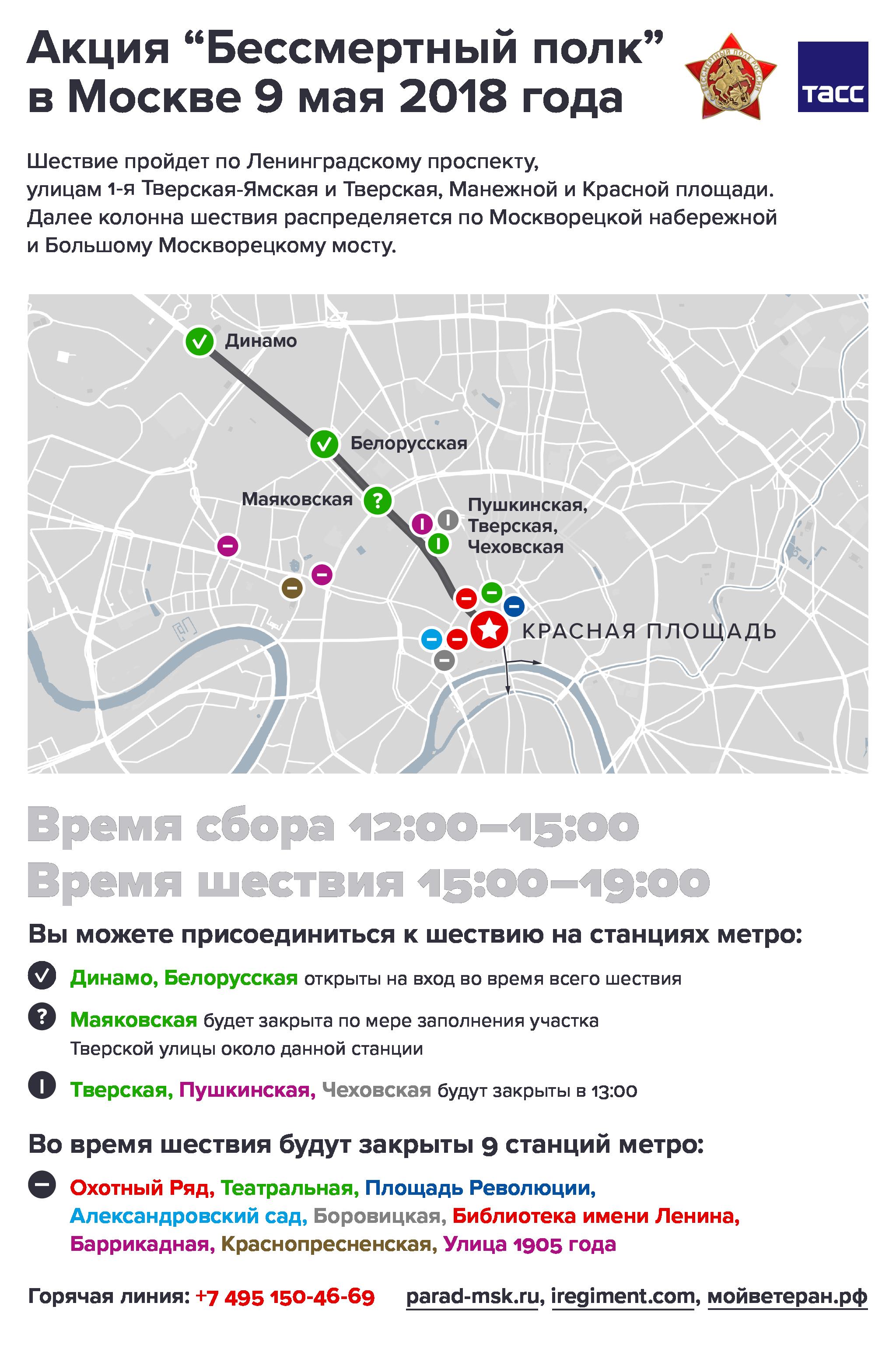 """Карта маршрута акции """"Бессмертный полк"""""""