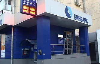 Филиал банка в Екатеринбурге, в котором произошло ограбление