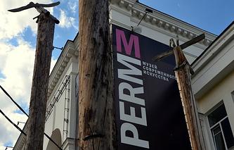 Музей современного искусства города Пермь