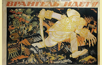 """""""Врангель идет! К оружию, пролетарии!"""", 1920. Николай Кочергин"""
