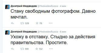 Твиттер Дмитрия Медведева был взломан хакерами