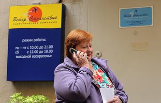 """Клиент у входа в офис туристической компании """"Ветер странствий"""""""