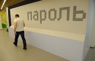 "Офис компании ""Яндекс"""