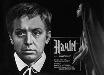 """Рекламный плакат советского фильма """"Гамлет"""", 1965 год"""
