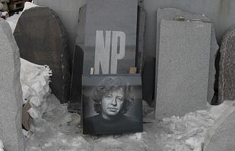 Мемориальная доска памяти музыканта Николая Петрова