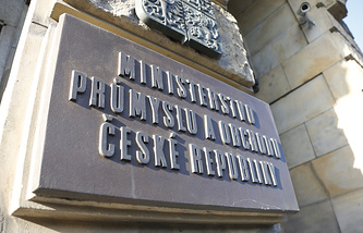 Министерство промышленности и торговли Чешской Республики