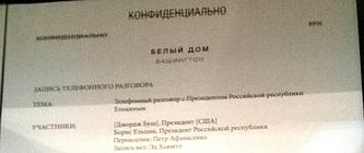 Рассекреченная стенограмма разговора президентов России и США хранится в Ельцин Центре в Екатеринбурге