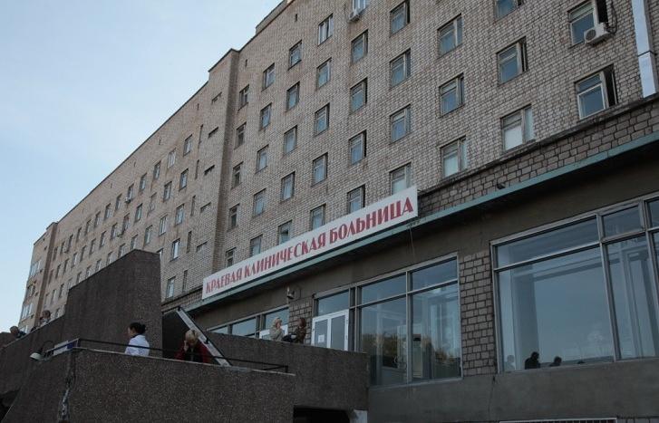 Красноярская краевая больница