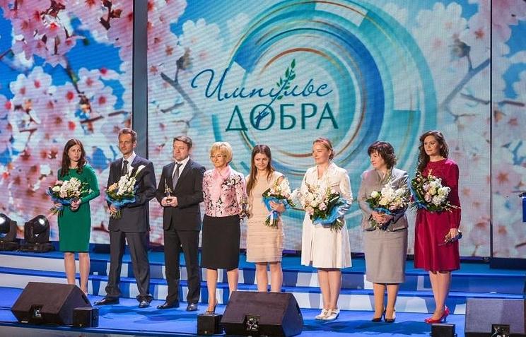 """Лауреаты премии """"Импульс добра"""" 2015 года."""