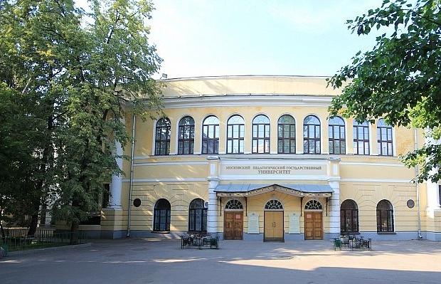 Главный  корпус МПГУ