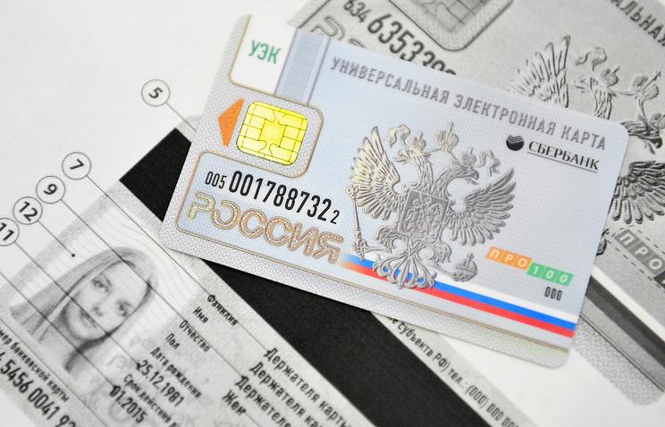 В РФ будут вручать новые электронные паспорта