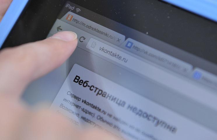 Суд закрыл доступ кгруппам всоцсети «ВКонтакте» озацеперстве