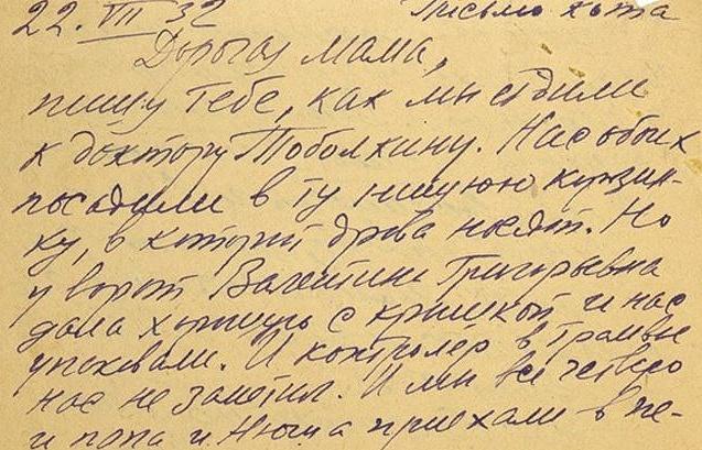 Фрагмент письма Михаила Булгакова второй жене Любови Белозерской