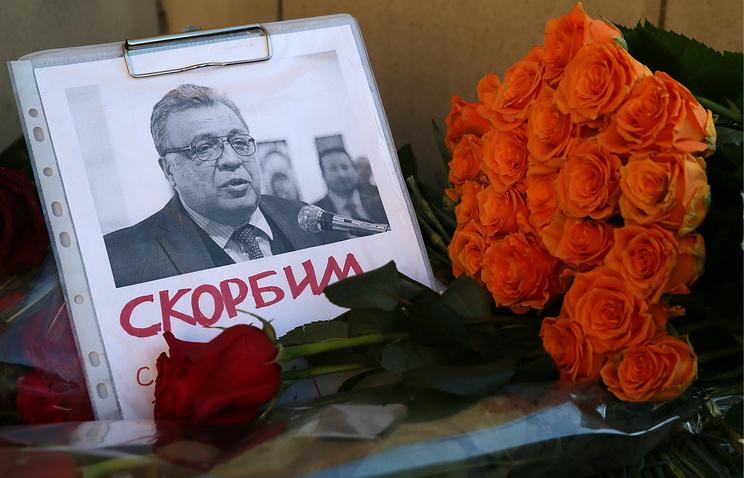 Генпрокуратура Турции обратилась кФБР запомощью в изучении убийства Карлова