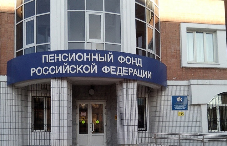 Управление Пенсионного фонда РФ Забайкальского края