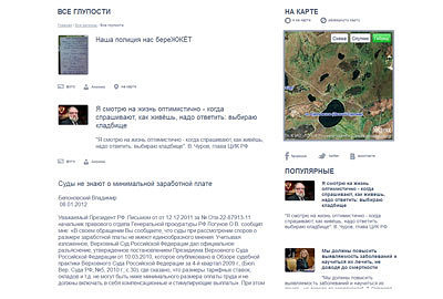 Скриншот сайта Россия без дураков