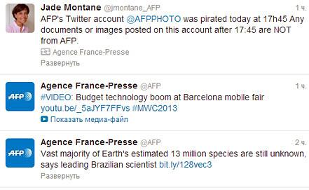 Скриншот страницы AFP в Twitter