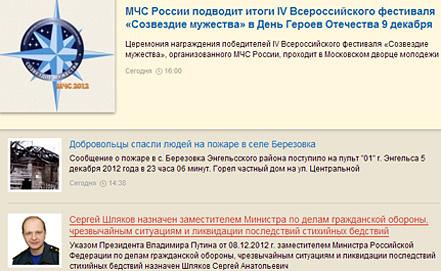 Скриншот www.mchs.gov.ru
