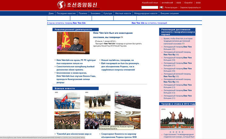 Скриншот http://www.kcna.kp/