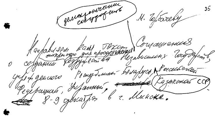 """Проект телеграммы Михаилу Горбачеву о создании СНГ. На момент составления телеграммы предполагалось, что в """"Беловежское соглашение"""" подпишет и Казахстан"""